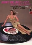 Cheryl Ladd: Rare 80's Stuff: Various Quality x 9