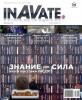 InAVate �9 (������ 2013) PDF