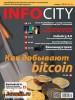 InfoCity �1 (������ 2014) PDF