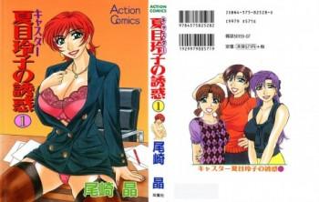 6c8a5e312569059 [Ozaki Akira] Caster Natsume Reiko no Yuuwaku Vol.1