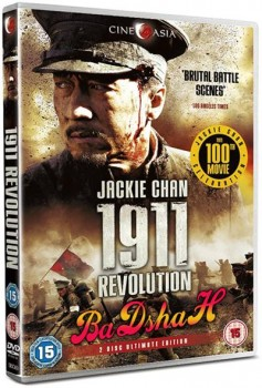 1911 Revolution 2011 DVDRip XviD - CoWRY