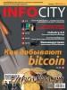 InfoCity �1 (������ 2014)