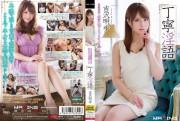 MXGS-619 丁寧淫語 吉沢明歩 07190