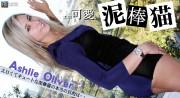 kin8tengoku 1029 エロ可愛い泥棒猫 エロくてキュートな泥棒猫の本当の目的は?? / アシュリー 07090