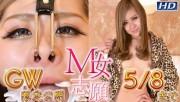 ガチん娘! gachi730 亜矢-M女志願3 07020