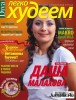 Похудей 4 Апрель/2015 - journal-offinfo