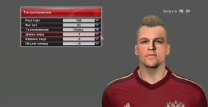 Download Denis Cheryshev PES Face by D.Podgayskiy