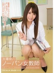 PGD-699 - Wearing No Underwear Teacher Oba Yui
