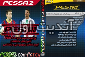 Download PES 2013 Full Update Patch+Summer Transfers