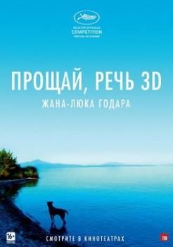 ������, ���� 3D (2014)